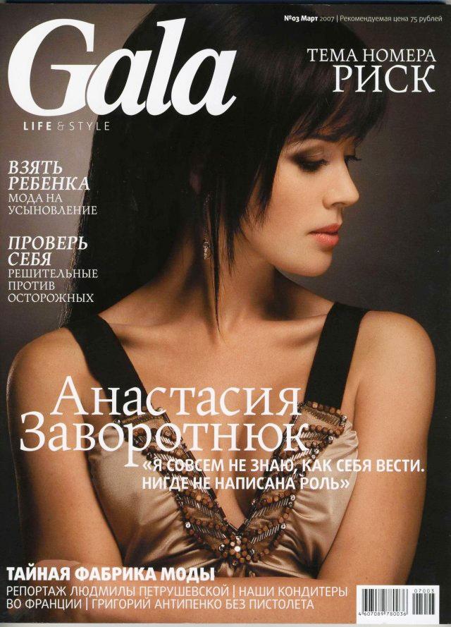 http://www.oopenface.com/docs/my_pictures/Zurnal.Zavorotnjuk.jpg